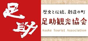 足助観光協会