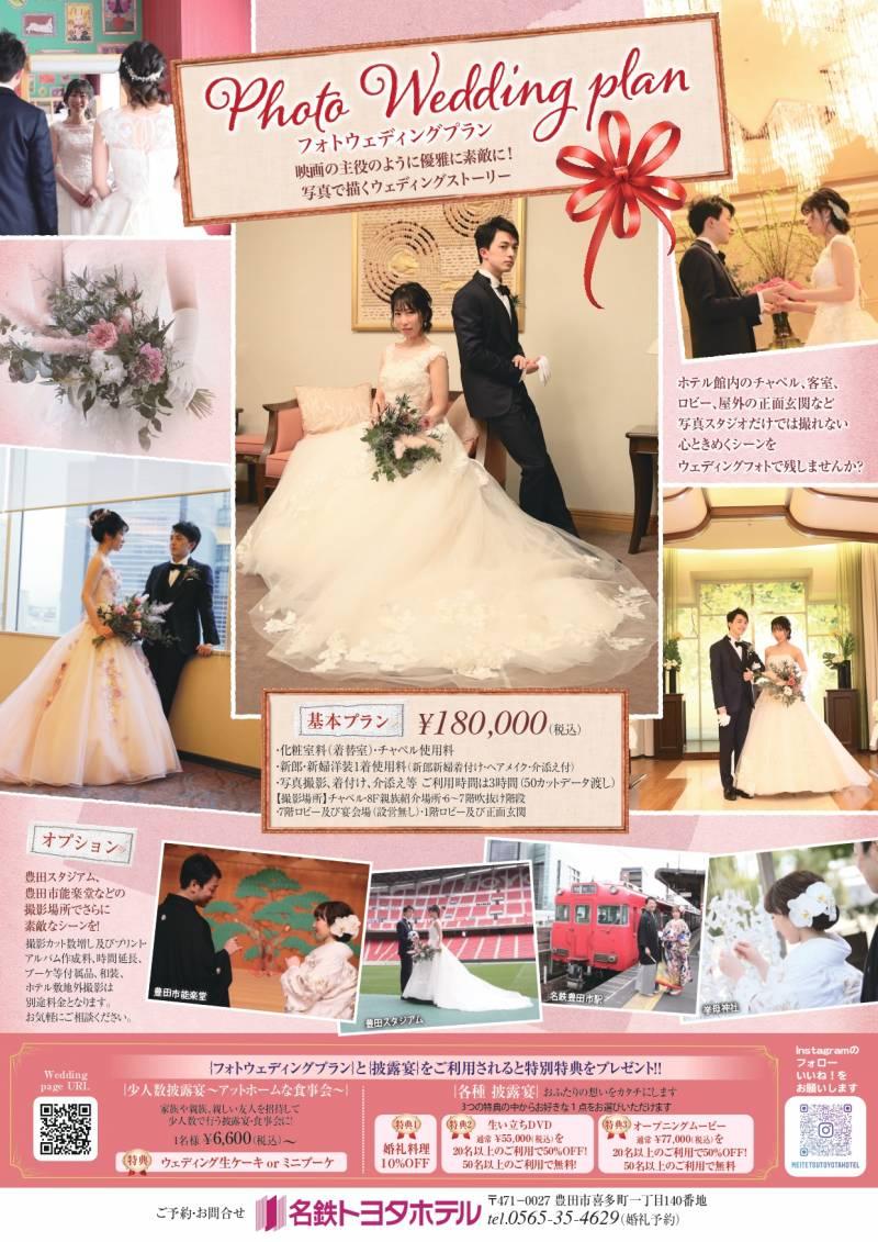 Photo Wedding Plan フォトウェディングプラン