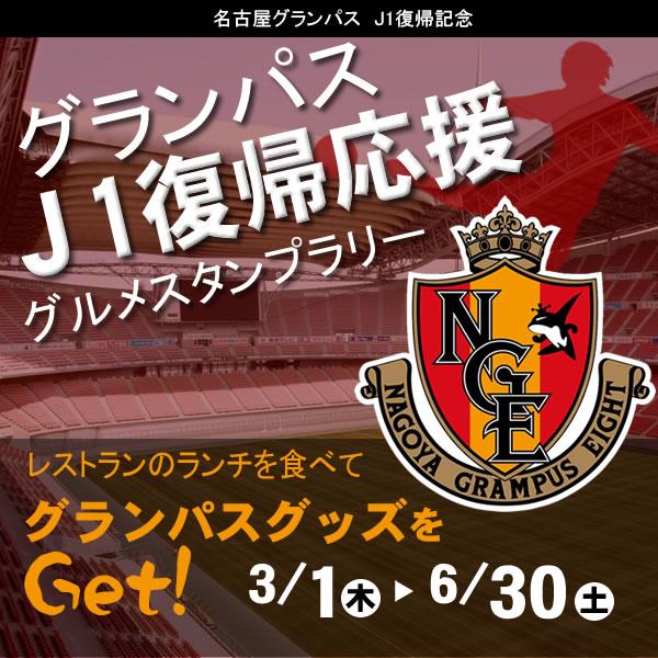 グランパスJ1復帰応援 グルメスタンプラリー 3/1(木)~6/30(土)