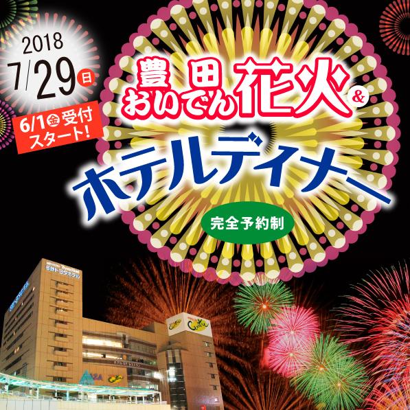 【花火】豊田おいでん花火&ホテルディナー7/29 ◆6/1受付スタート