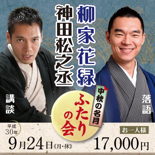 【ふたりの会】柳家花緑[落語]・神田松之丞[講談] 9/24