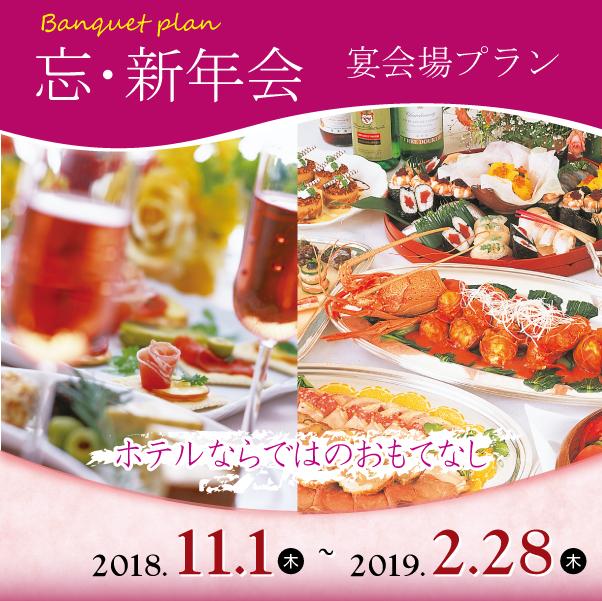 忘・新年会 宴会場プラン 2018.11.1~2019.2.28