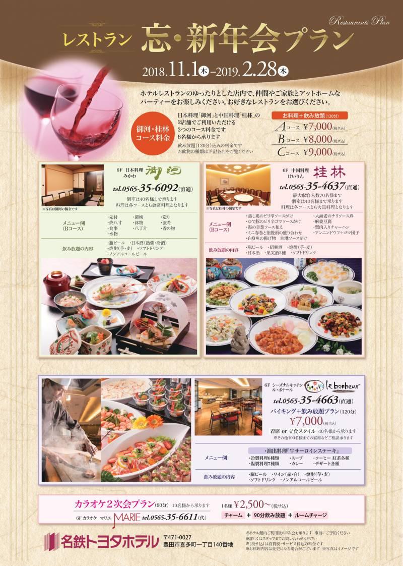 レストラン 忘・新年会プラン【御河】【桂林】【ル・ボナール】