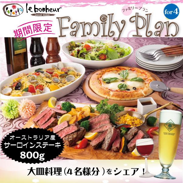 【ル・ボナール】\限定特別企画/ Family Plan★ファミリープラン for4
