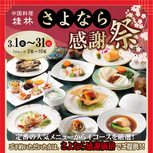 【中国料理 桂林】さよなら感謝祭 3/1~31
