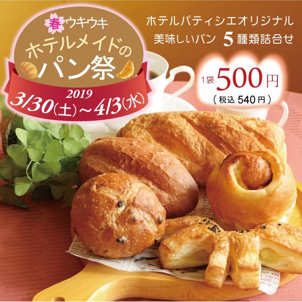 ホテルメイドのパン祭