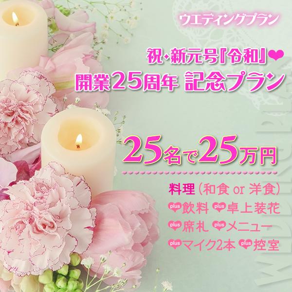 ウエディング・25周年記念 25名で25万円