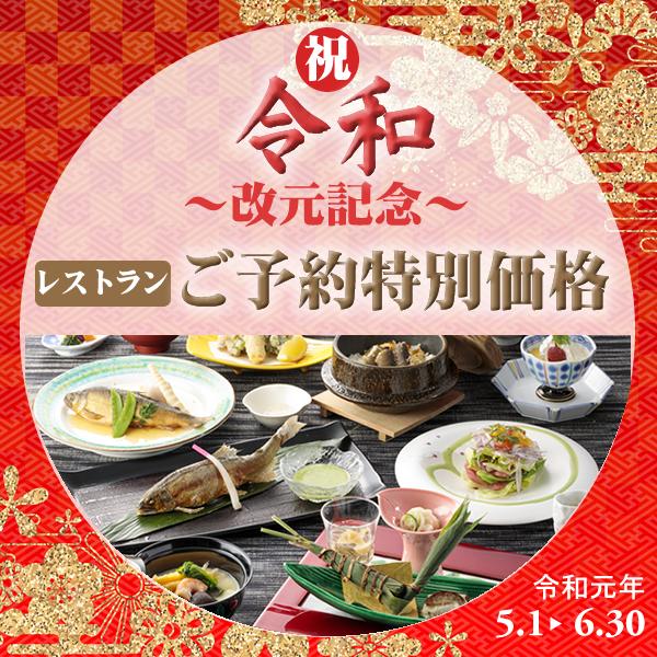 ≪祝・令和≫新元号記念企画 レストランご予約特別価格!