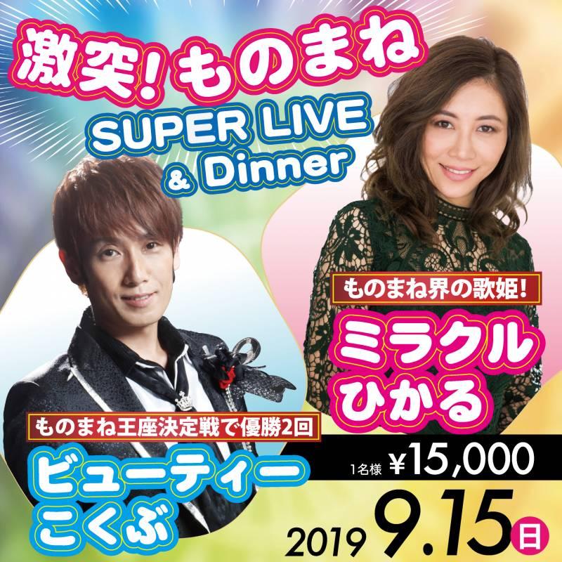 【ミラクルひかる&ビューティーこくぶ】激突!ものまねSUPER LIVE & Dinner