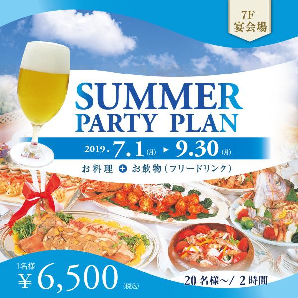 SUMMER PARTY PLAN★サマーパーティープラン 7.1~9.30