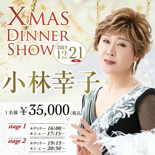 クリスマスディナーショー★ 小林幸子 12/21(土)
