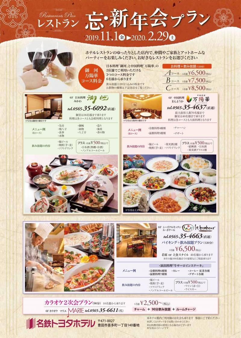 レストラン 忘・新年会プラン【御河】【万陽華】【ル・ボナール】