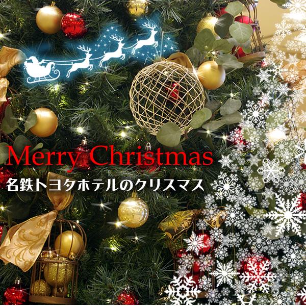 名鉄トヨタホテルの ★クリスマス★
