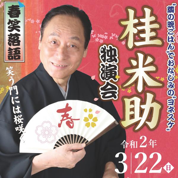 """桂米助 独演会 ~""""隣の晩ごはん""""でおなじみの""""ヨネスケ""""~"""