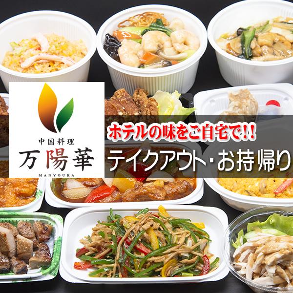 【テイクアウト料理】中国料理「万陽華」のお料理をお値打ちにご自宅で!