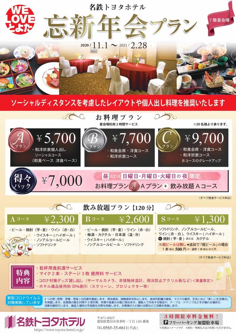 忘・新年会 プラン 2020-2021 [7F宴会場]