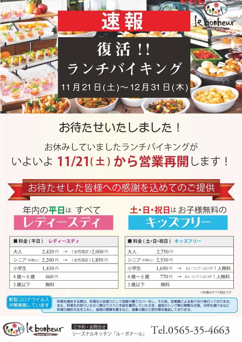 復活!ランチバイキング 11/21(土)~ 平日:レディースディ 土・日・祝日:キッズフリー