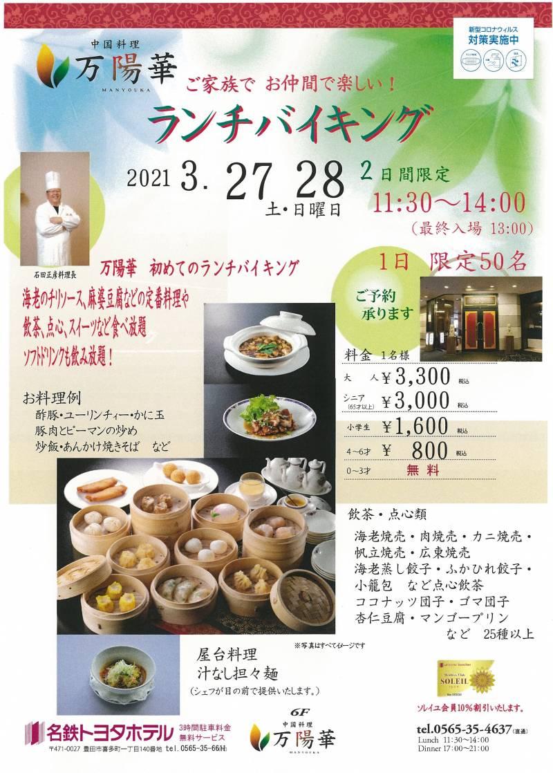 NEW【中国料理「万陽華」】ランチバイキングご予約受付中!! 3/27・28