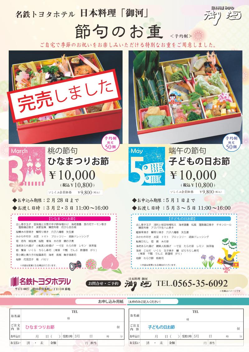 【節句のお重】◆「子どもの日」おせち発売中 !!