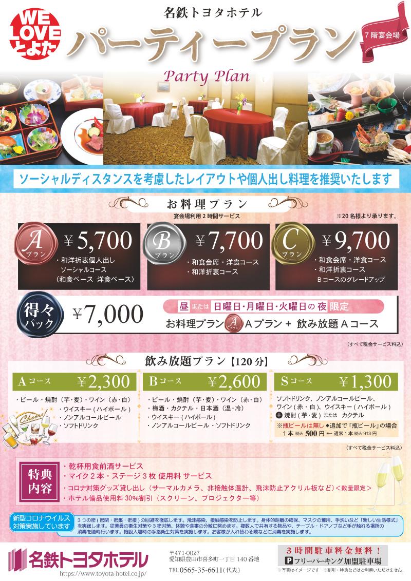 パーティープラン/7F宴会場(換気・ファジカルディスタンス対応)
