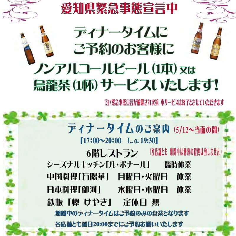 【NEW】期間限定 愛知県緊急事態宣言中 ディナータイムご予約のお客様にノンアルコールビール(1本)又はウーロン茶(1杯)サービス!