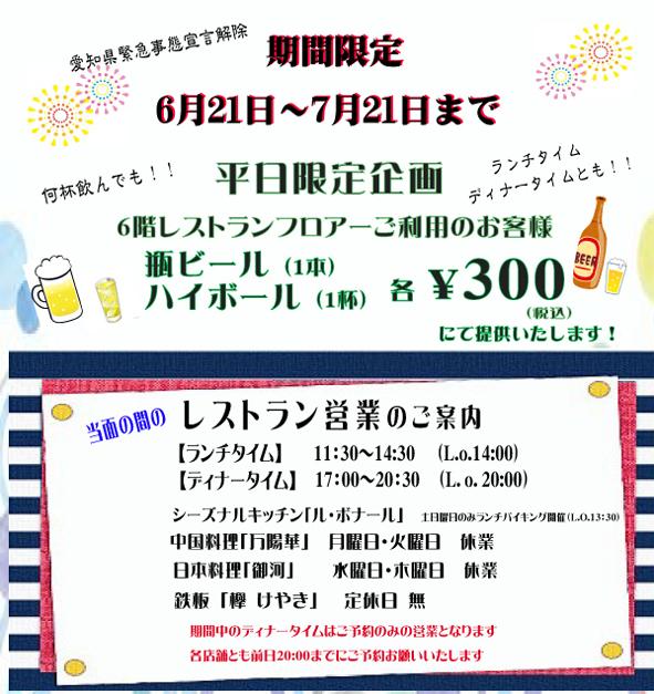【NEW】愛知県緊急事態宣言解除 平日限定 6月21日~7月21日まで 6階レストランフロアー 瓶ビール(1本)、ハイボール(1杯)各300円(税込)