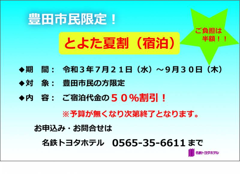 豊田市民限定!【とよた夏割」(宿泊)