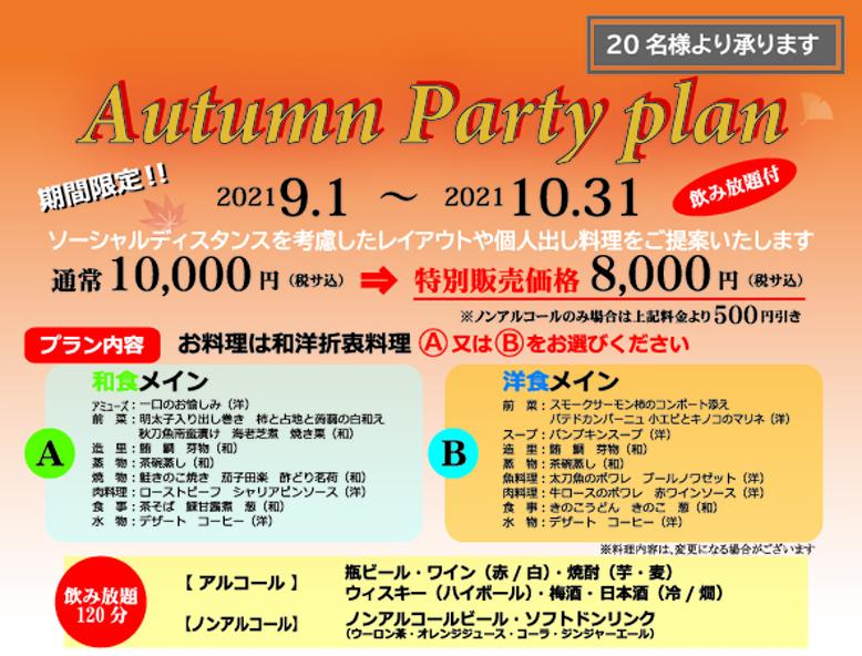 Autumn Party Plan