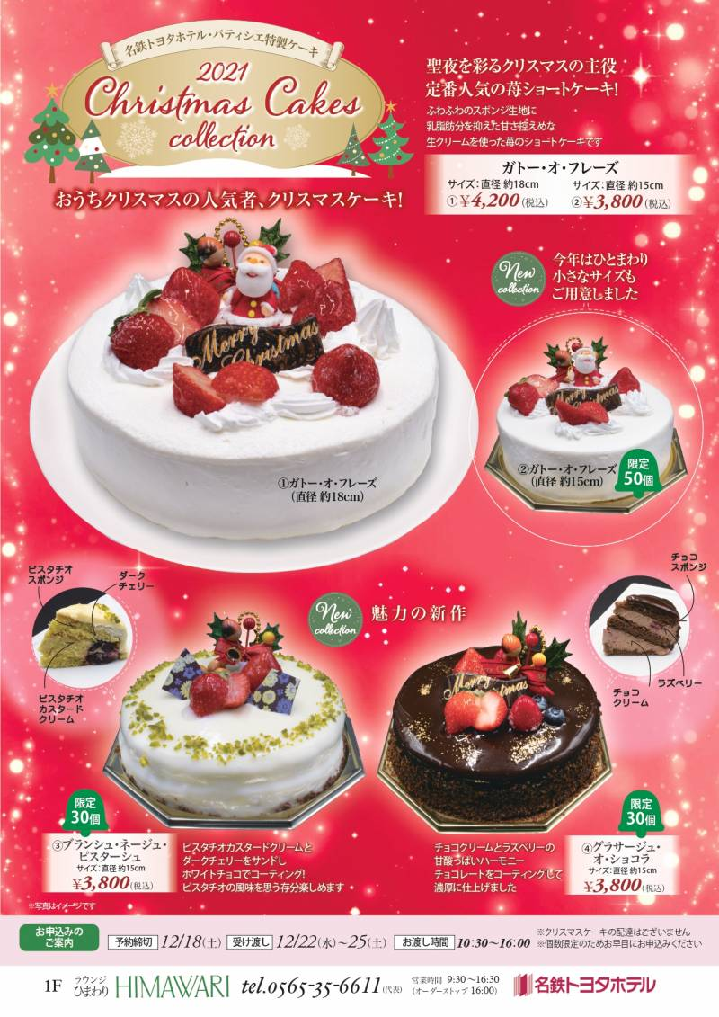 ★クリスマスケーキ予約受付中★