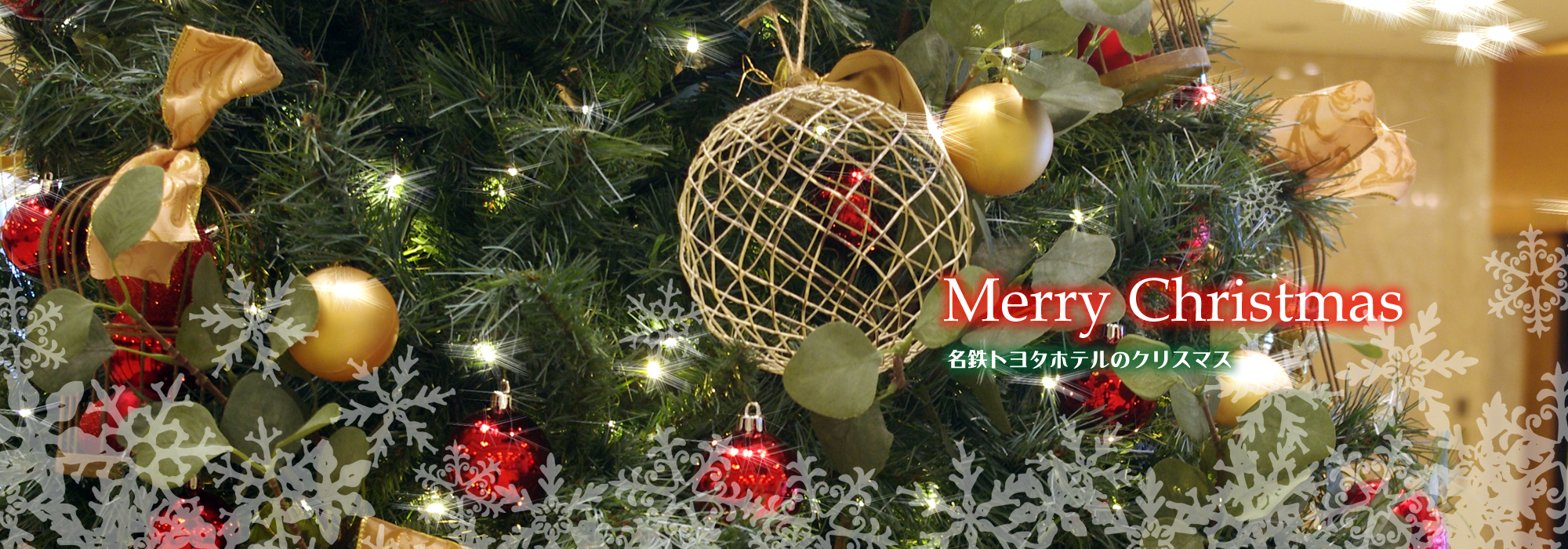 名鉄トヨタホテルのクリスマス