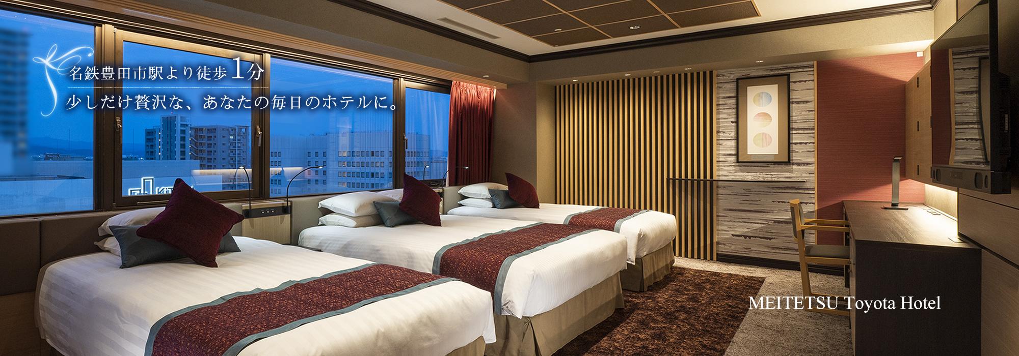 名鉄トヨタホテル スイートルーム